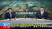 北京大兴国际机场首次试飞成功