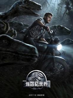 侏罗纪世界(科幻片)