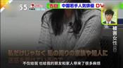 蒋劲夫家暴女主受访家里全是血媒体称警视厅发布逮捕令