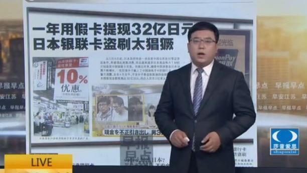 一年用假卡提现32亿日元 日本银联卡盗刷太猖獗