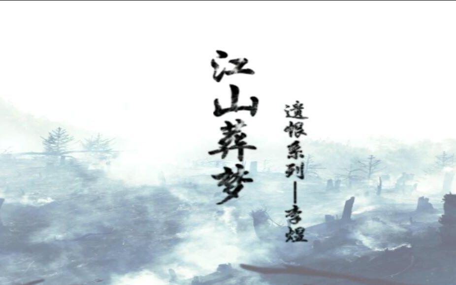 【古镇弦音音乐社团】遗恨·江山葬梦