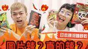 【日常分享】辣到飆汗!日本辣零食泡麵試吃! feat.Meg弟