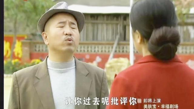 刘能赵四开会批评谢大脚