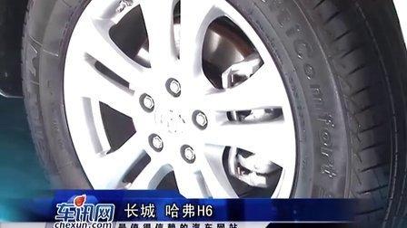 2011广州车展4.2馆长城 哈弗H6实拍