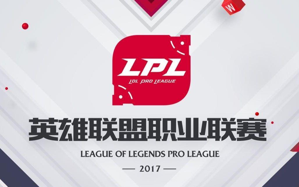 2017 LPL春季赛 季后赛第一轮 IG vs NB