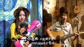 《我喜欢上你时的内心活动》郭若雨 张紫宇靠谱吉他 晟雅原声