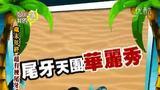 热播 爱哟我的妈20140128预告- 综艺猫zymao.net-游戏视频