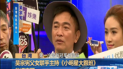 台湾:吴宗宪父女联手主持《小明星大跟班》 收视夺冠