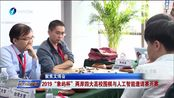 """聚焦文博会 2019""""象屿杯""""两岸四大高校围棋与人工智能邀请赛开赛"""