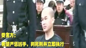张扣扣案一审开庭,受害家属希望判他死刑并立即执行