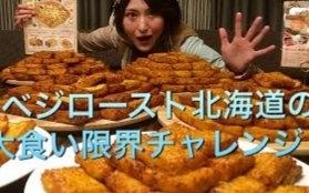 大食女王安吉拉挑战北海道新产品2P|大胃王Angela Satou