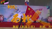 《祖国吉祥》表演:芳华艺术团
