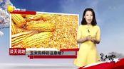视频:谈天说地之玉米购种时注意啥?