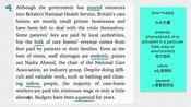 新冠病毒袭击英国养老院(2)|2020.4.18期经济学人|经济学人精读DAY10