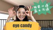 【雅思口语】6分进阶7分以上必备短语eye candy【一次一词】英语口语地道词组搭配