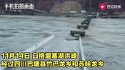 11月14日,白格堰塞湖洪峰经过四川巴塘县竹巴龙乡和苏哇龙乡。造成金沙江大桥冲毁,318国道竹巴龙段部分路基冲毁。路面大面积塌陷,道路
