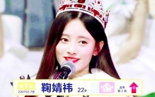 【鞠婧祎】SNH48第三届年度总决选演唱会 CUT【合集】