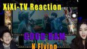 XiXi-TV Reaction N.Flying - GOOD BAM MV live现场 终于到了看本命的激动时刻(Feat.全网最小恩皮鸭)