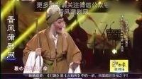 蒲剧  火焰驹·路遇  主演:贾菊兰