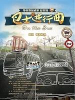 巴士进行曲(剧情片)