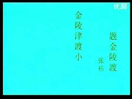 唐诗三百首 题金陵渡
