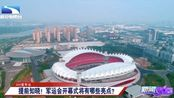 提前知晓!武汉军运会开幕式将有哪些亮点?