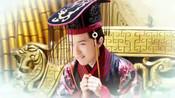 《大王不容易》主题曲《小的听令》主演白鹿张逸杰赵弈钦