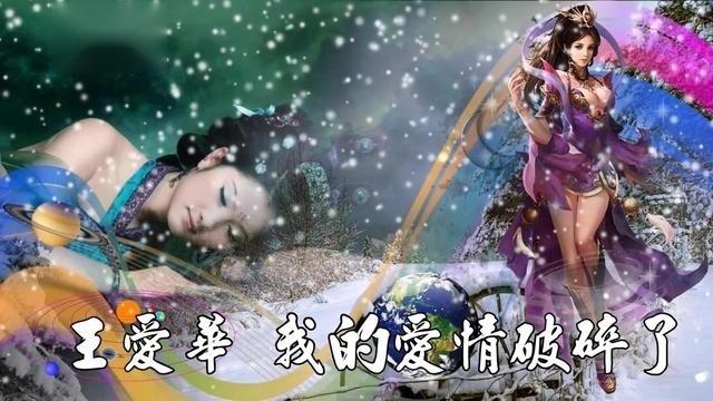 网络歌手王爱华一曲《我的爱情破碎了》唱得让人心碎,失恋的人不要听!