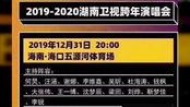 官宣!湖南卫视跨年阵容提前公布,浙江卫视晚会谣言纯属猜测