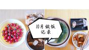 【Hsiao】独居vlog:一人食~10月/做饭记录