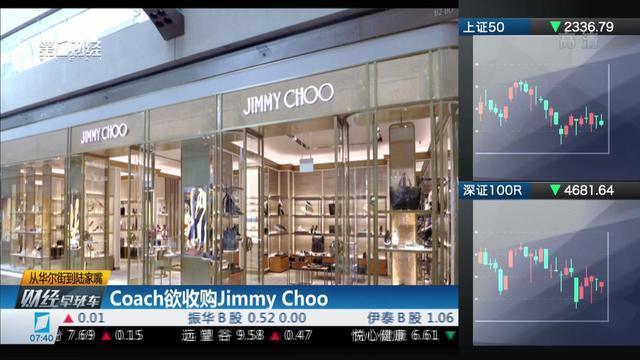 Coach欲收购Jimmy Choo