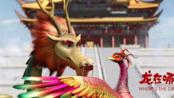 """中国原创动画彼此力挺 """"大圣""""田晓鹏盛赞《龙在哪里?》"""