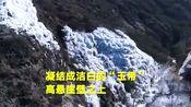 美爆了!瀑布结冰后挂崖上12月6日,北京延庆云瀑沟景区