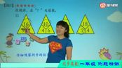 一年级奥数题 第17讲[例5-找规律填数]小学奥数学及答案 培训提高 小升初 比基础