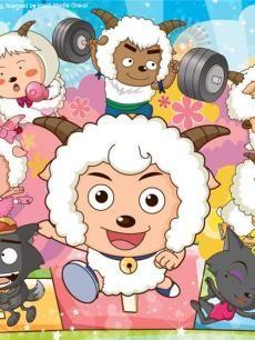 喜羊羊与灰太狼