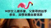 14岁女儿被人杀害,没想到凶手是自家邻居失踪儿童杭州失联女童,谢谢