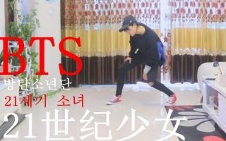 《21世纪少女》【BTS防弹少年团】=21st Century Girls= dance cover by甿起