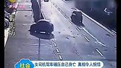 女司机驾车被撞飞 被自己的车碾压身亡