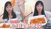 【iluliy】让我们吃奶酪达克高尔比荞麦面吧!!要包起来!!实况木桶(2019年7月23日1时54分)