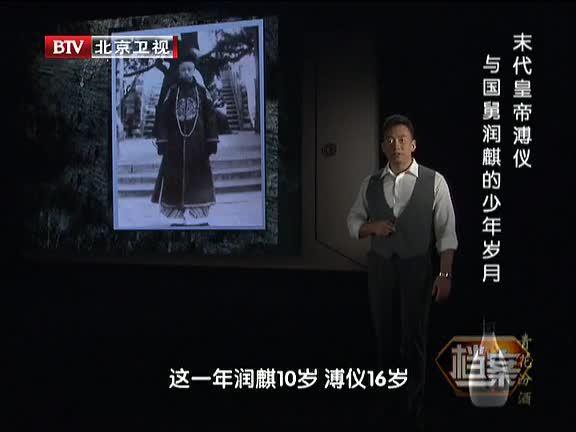 档案 2013第130集精选
