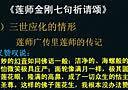 莲师金刚七句祈祷文02课-智圆法师宣讲