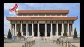 故宫毛主席纪念堂将暂停开放13天
