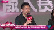 李霞跨界办影像赛 王中磊赞其影视圈蓝翔技校 - 搜狐视频