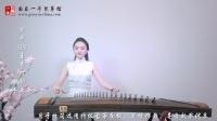 古筝名曲欣赏 - 《浏阳河》- 中国十大古筝名曲