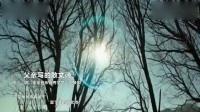 三亚华宇音乐优秀学员苏柳依—《父亲写的散文诗》