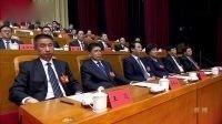 中国共产党黑龙江省第十二次代表大会胜利闭幕 新华视点 20170504 高清版