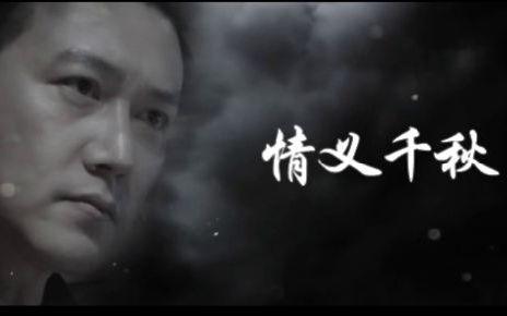 《 人民 的 名义 》【陈海X侯亮平】——情义千秋