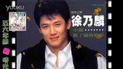 热推 小薇-徐乃麟《1984》-IKU