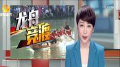 端午赛龙舟 岳阳:汨罗江国际龙舟节举行 40支队伍争夺万元大奖