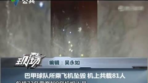 巴甲球队所乘飞机坠毁 机上共载81人